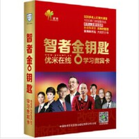 智者金钥匙--优米在线学习贵宾卡 史玉柱、刘强东、雷军、马云主讲