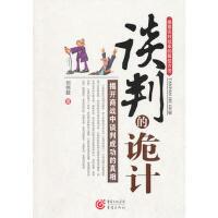 【二手书8成新】谈判的诡计--提高谈判效率的方法 刘伟毅 重庆出版社