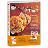 妈妈手工坊健康无添加的手工面包 王森 青岛出版社 9787543698529 新华书店 正版保障