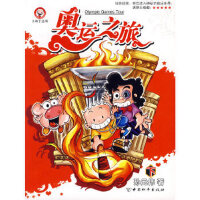 小布丁奥运之旅 下,孙元伟,中国和平出版社,9787802016552【正版书 放心购】