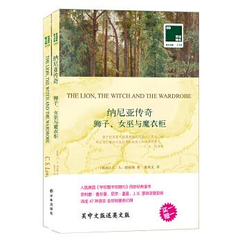 狮子、女巫与魔衣柜(pdf+txt+epub+azw3+mobi电子书在线阅读下载)