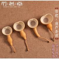 葫芦茶滤 茶漏茶叶过滤网勺 创意功夫茶具配件茶道
