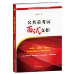 公务员考试面试支招 赵泽道 四川人民出版社 9787220107917
