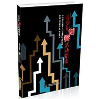 青少年创客活动指南,吴强 翟立原,中国科学技术出版社,9787504678249