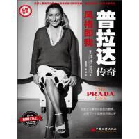 普拉达传奇风格即我[意]吉安・鲁吉・帕中国经济出版社