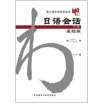 日语会话基础篇(下册)(放心说日语系列丛书)(MP3版新)