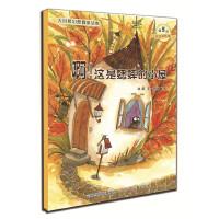 大自然幻想微童话集:啊!这是蟋蟀的小屋(微童话注音美绘版)(充满大幻想的名家故事,海量精美绝伦的图画)