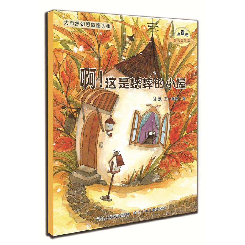 大自然幻想微童话集:啊!这是蟋蟀的小屋(微童话注音美绘版)(充满大幻想的名家故事,海量精美绝伦的图画) (充满大幻想的名家故事,海量精美绝伦的图画! )