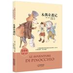 木偶奇遇记 全译本(入选法国《读书》杂志影响我成长的10本书)