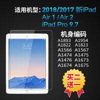 ipad钢化膜2018/2017新款9.7寸air2迷你1/2/3/4/mini5贴膜7.9平板pr