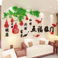 五福临门新年装饰客厅沙发电视背景墙壁3d立体亚克力墙纸贴画自粘 270-图片色