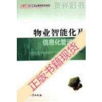 【二手�f��9成新】物�I智能化及信息化管理系�y_李霞,�R澄君�著