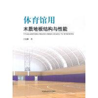【旧书二手书9成新】体育馆用木质地板结构与性能 王宏棣 9787511110336 中国环境出版社
