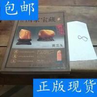 [二手旧书9成新]黄龙玉 /葛宝荣、刘涛、张家志 地质出版社