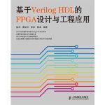 基于Verilog HDL的FPGA设计与工程应用,徐洋,人民邮电出版社,9787115211323