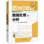 Excel高效办公――数据处理与分析(修订版)(数据排序/筛选/分类汇总/数据透视表/函数与公式/图表等必备知识+ 七