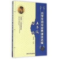 小学生中华经典诵读选编・五年级