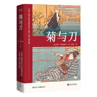 菊与刀(畅销全球70年,销售逾3000万册,亲切易懂的日本国民性格说明书。读者认证,销量遥遥领先。)