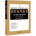 刑事审判参考(总第118集)
