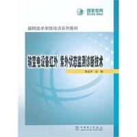 输变电设备红外紫外状态检测诊断技术 郑远平 9787512342798