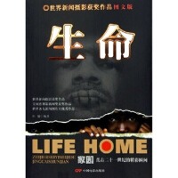 【正版二手书9成新左右】生命:世界新闻摄影获奖作品(图文版 庄健 中国电影出版社