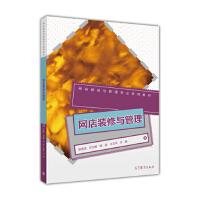 【正版二手书9成新左右】网店装修与管理 杨波,王卫华,陈显龙 高等教育出版社