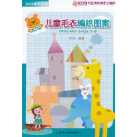 儿童毛衣编织图案/2012系列丛书 阿巧 山东美术出版社