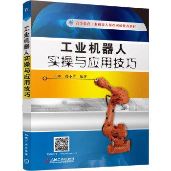 工业机器人实操与应用技巧 基于ABB工业机器人操作系统RobotWare6.0以下版本,全面掌握ABB工业机器人实操与应用技巧,没有基础也能进入工业机器人行业,提升就业技能,赢得更好工作机会 叶晖