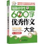 最新小学生600字优秀作文大全(5-6年级适用)24000多名读者热评