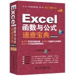Excel函数与公式速查宝典(视频案例版)