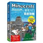 Minecraft我的世界:新手入�T完全攻略