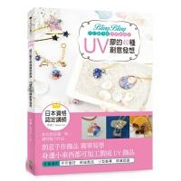 自己动手做高质感饰品 UV胶的40种创意发想 港台原版 自己动手做高质感饰品 Sunny