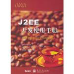 【旧书二手书9成新】J2EE开发使用手册(含盘) (美)佩龙(Perrone,P.J.)等著,刘文红 97871210