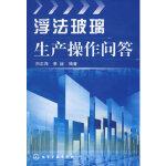 浮法玻璃生产操作问答,刘志海,李超,化学工业出版社,9787122006424【正版保证 放心购】