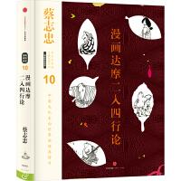 蔡志忠漫画古籍典藏系列:漫画达摩二入四行论