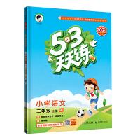53天天练 小学语文 二年级上册 RJ 人教版 2021秋季 含答案全解全析 课堂笔记 赠测评卷