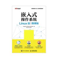 嵌入式操作系统 Linux篇 微课版9787115446879 人民邮电出版社 华清远见嵌入式学院 刘洪涛 高明旭