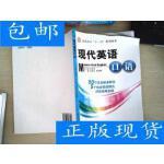 """[二手旧书9成新]高职高专""""十一五""""规划教材:现代英语口语 有?"""