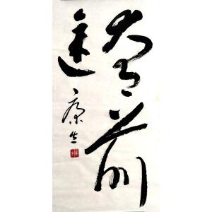 康生_政治家、革命家、书法家_经典书法_34-66cm 值得收藏