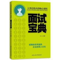 人事总监内部核心课程-面试宝典苏山 著北京工业大学出版社