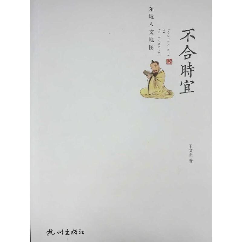 不合时宜(东坡人文地图)