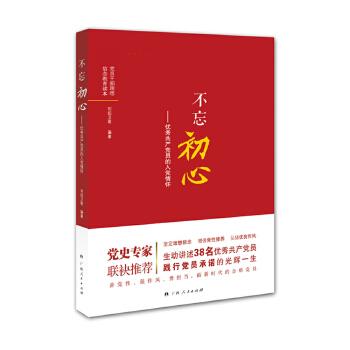 不忘初心——优秀共产党员的入党情怀读优秀共产党员的信仰故事,做新时代的合格党员