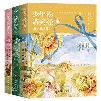 少年读诺奖经典(全3册)