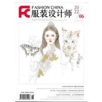 【2019年8月现货】FASHION CHINA 服装设计师杂志2019年8月第8期总第212期 2020春夏米兰时装