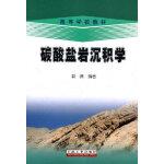 碳酸盐岩沉积学 郭峰 石油工业出版社