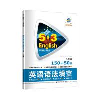 五三 中考英语 英语语法填空150+50篇 八年级 53英语新题型系列图书(2020)