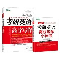 新东方 (2021)考研英语高分写作+小伴侣(套装共2册)