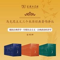 马克思主义三个来源经典著作译丛 (45种,55册)