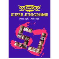 【正版二手书9成新左右】Super Junior的秘密 舞台上的光,舞台下的暖 (日)木越优 湖南文艺出版社