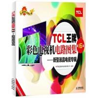 TCL彩色电视机电路图集(第16集)――新型液晶电视专辑